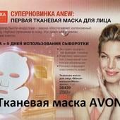 Тканевая маска для лица «Максимальная молодость» серии Anew Avon Essential, 1 шт