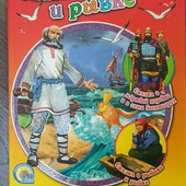 Сказка о рыбаке и рыбке. Пушкин. 62 страницы.