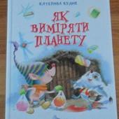 Читаю сам: Як виміряти планету (Добрі повчальні казки з милими ілюстраціями та великими літерами) 64