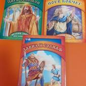 В лоте 3 книги «Ветхий Завет для малышей»