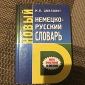 Німецько-російський словник на 40 тис.слів та новою орфографією