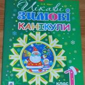 Цікаві зимові канікули : 1 клас + кольорова вкладка з новорічно-різдвяними саморобками