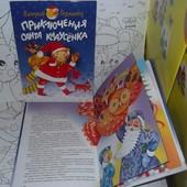 Книга приключения Санта Клаусёнка русск.яз.