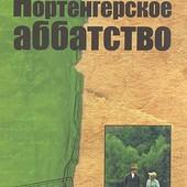 """Классика жанра: Остен Дж. """"Нортенгерское аббатство"""" (роман) 352 стр."""