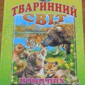 """Ілюстрована енциклопедія для дітей: """"Тваринний світ помірних зон"""" (Подарункова) 64 стор."""