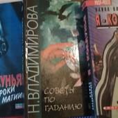 Одна из книг Владимировой