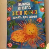Велика книга захоплюючих занять для дітей