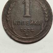Монета СССР 1 копейка 1924 год ,до реформы, крупная медная монета