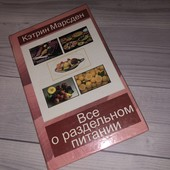 Книга всё о раздельном питании