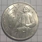 Монета СССР 1 рубль 1987 Циолковский