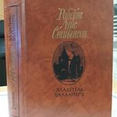 Роберт Луис Стивенсон: Владетель Баллантрэ. Рассказы и повести (сборник)