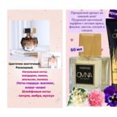 Три очаровательных аромата от Farmasi на выбор! Пробники по 1,4мл каждый (в стекле)! Фармаси, Турция