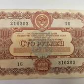 Гос облигация СССР 1955 года. 100 рублей