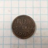 61. Пол копейки 1927 года