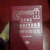 Объёмная книга словник, 1244 страницы.