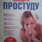 Книга Как победить простуду.