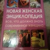 """Захопливі і корисні книги """"Девчонки, зажигаем!"""" і 'Женская энциклопедия"""" Лот 1 на вибір"""