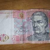 10 гривень с интересным номером