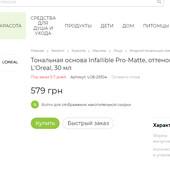 Тональная основа Infallible Pro-Matte L'Oreal, 30 мл для жирной кожи
