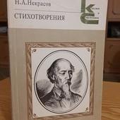 """Н.А. Некрасов. Стихотворения (из серии """"Классики и Современники"""")"""