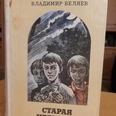 Владимир Беляев. Старая крепость.Трилогия. Детский детектив. 576 стр.