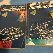 Книги Литвиновых