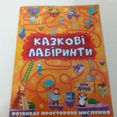 Казкові лабіринти для дітей. А4