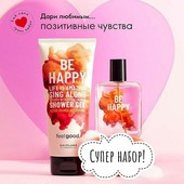 Парфюмированный набор Be Happy(Туалетная вода +гель для душа)