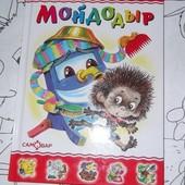 "К.Чуковский "" Мойдодыр"" +""Путаница""."