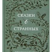 """Книга """"Сказки о странных"""""""