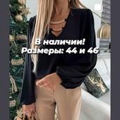 Шикарная блуза! Размер 44 и 46! 1 на выбор