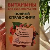 справочник по витаминам