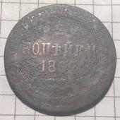 Монета царская 2 копейки 1862