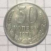 Монета СССР 50 копеек 1979