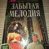 Забытая мелодия. Американские дамские романы. 192 стр. Карманный формат