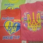 Яркі! Дитячі футболки з украінською символікою!!! Лот -1 на вибір