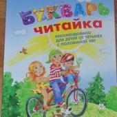 Букварь Читайка рекомендовано для детей от 4,5лет)+подробные постраничные рекомендации для родителей