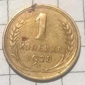 Монета СССР 1 копейка 1928