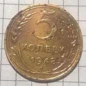 Монета СССР 5 копеек 1948