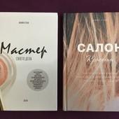 Книги для майстрів індустрії краси