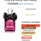 Juicy couture viva la juicy noir 100 ml.оригинал.