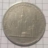 Монета СССР 1 рубль 1979 олимпиада Москва
