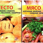 #23 Книга Тесто. Новые идеи 2011+Книга Мясо. Новые идеи 2010, б/у, мягкая обложка