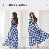Новое платье в пол!