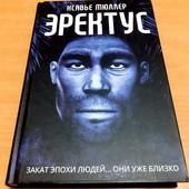 """Ксавье Мюллер """" Эректус"""""""