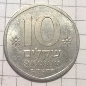 Монета Израиля 10 шекелей
