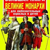 Большая книга. Великие монархи, русский яз., мелованная бумага.