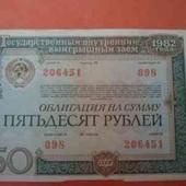 50 рублів 1982 Облігація