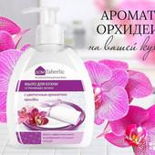 Мыло для кухни, устраняющее запахи Faberlic c цветочным ароматом орхидеи