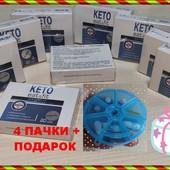 ❤️ Keto eat & fit bhb - Комплекс для похудения +ПоДаРоК. ✅ в лоте 4 пачки- курс на месяц!✔️